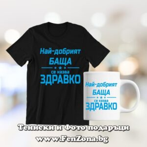 Комплект тениска и чаша - подарък за Цветница 06