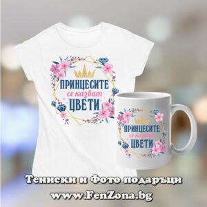 Комплект тениска и чаша - подарък за Цветница 07