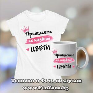 Комплект тениска и чаша - подарък за Цветница 08