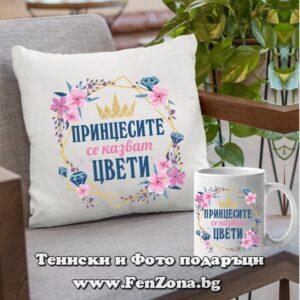 Комплект възглавница и чаша - подарък за Цветница 12