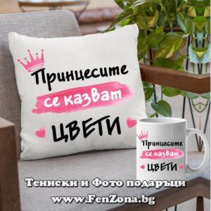 Комплект възглавница и чаша - подарък за Цветница 13