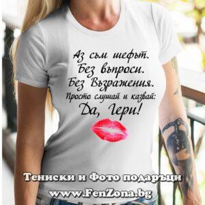 Дамска тениска с надпис Да, Гери!