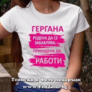 Дамска тениска с надпис Гергана, родена да се забавлява