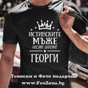 Мъжка тениска с надпис Истинските мъже носят името Георги