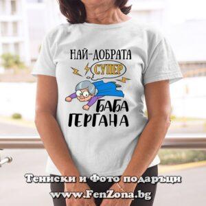 дамска тениска с надпис Най-добрата супер баба Гергана