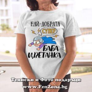 Дамска тениска с надпис Най-добрата супер баба Цветанка