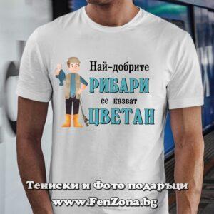 Мъжка тениска с надпис Най-добрите рибари се казват Цветан