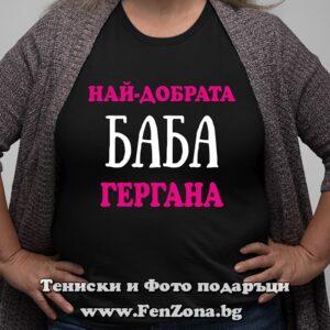 Дамска тениска с надпис Най-добрата баба Гергана
