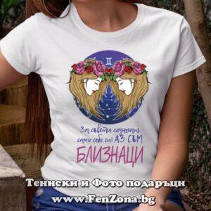 Дамска тениска с надпис - Аз съм Близнаци