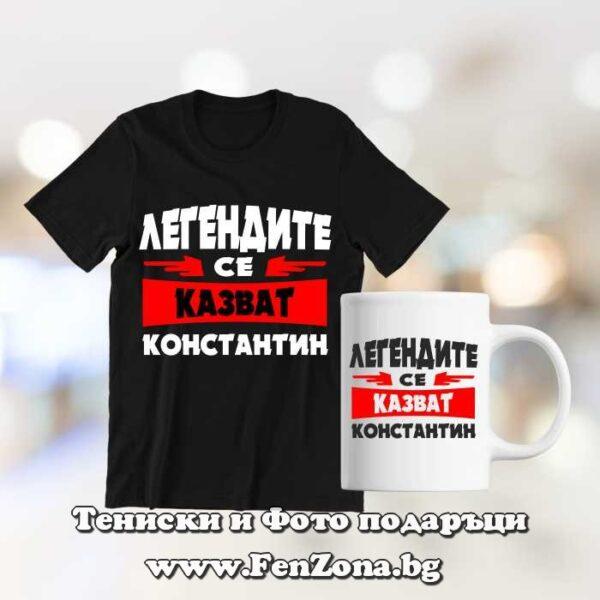 Комплект тениска и чаша - Легендите се казват Константин