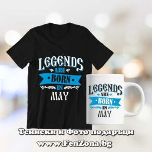Комплект тениска и чаша - Legends are born in May