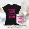 Комплект тениска и чаша - Най-добрата майка е родена през Юни
