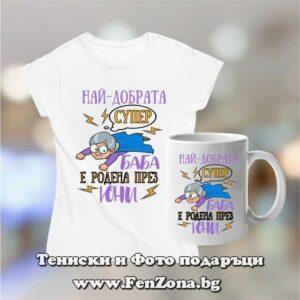 Комплект тениска и чаша - Най-добрата супер баба е родена през юни