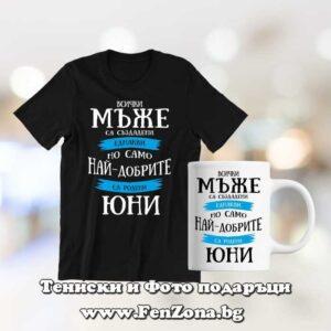 Комплект тениска и чаша - Най-добрите мъже са родени през юни