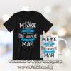 Комплект тениска и чаша - Най-добрите мъже са родени през Май