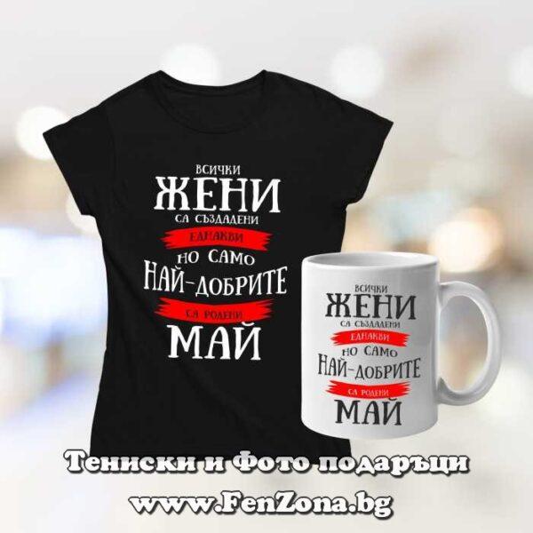Комплект тениска и чаша - Най-добрите жени са родени през Май