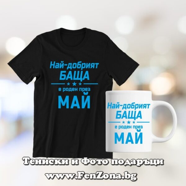 Комплект тениска и чаша - Най-добрият баща е роден през май