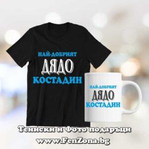 Комплект тениска и чаша - Най-добрият дядо Костадин