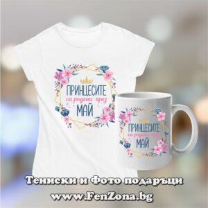 Комплект тениска и чаша - Принцесите са родени през май 03