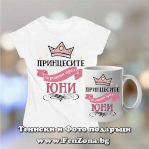 Комплект тениска и чаша - Принцесите са родени през юни 02