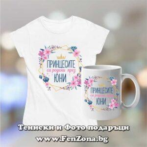 Комплект тениска и чаша - Принцесите са родени през юни 03