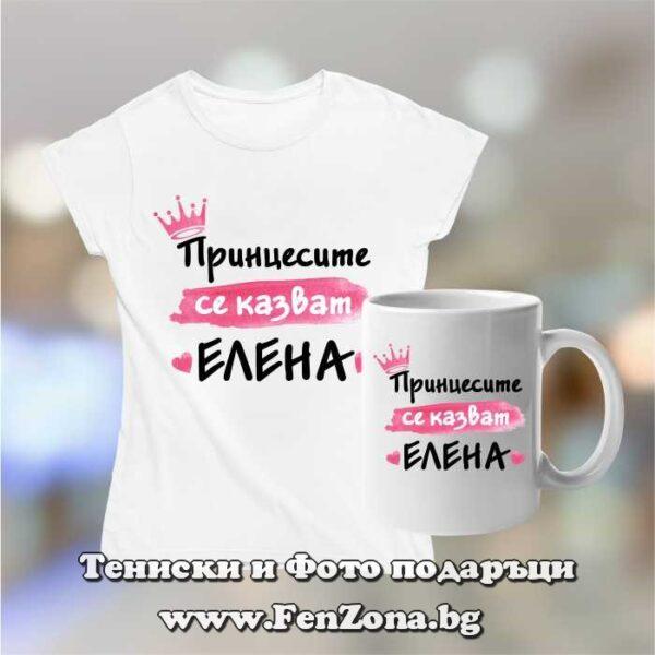 Комплект тениска и чаша - Принцесите се казват Елена 02
