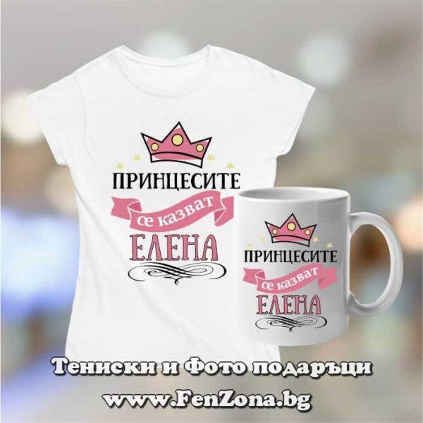 Комплект тениска и чаша - Принцесите се казват Елена