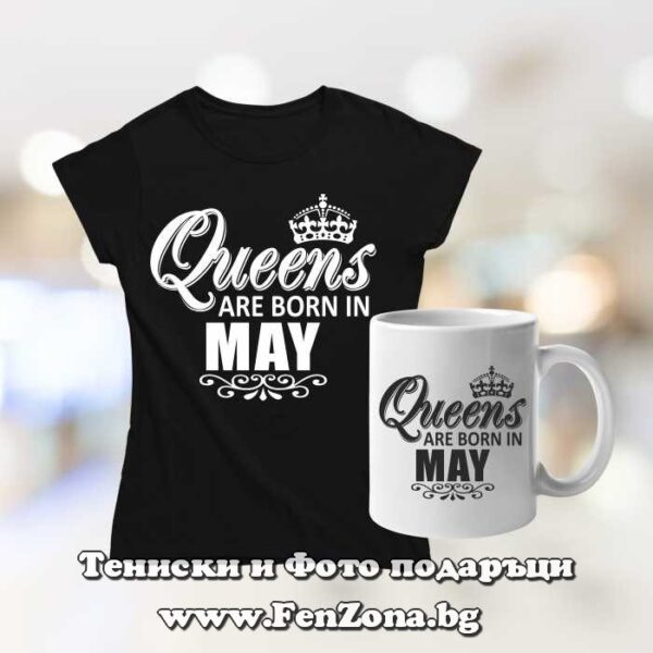 Комплект тениска и чаша - Queens are born in May
