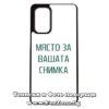 Samsung Galaxy A52 - Кейс за телефон със снимка