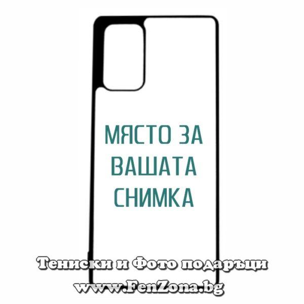 Samsung Galaxy Note 20 Ultra- Кейс за телефон със снимка