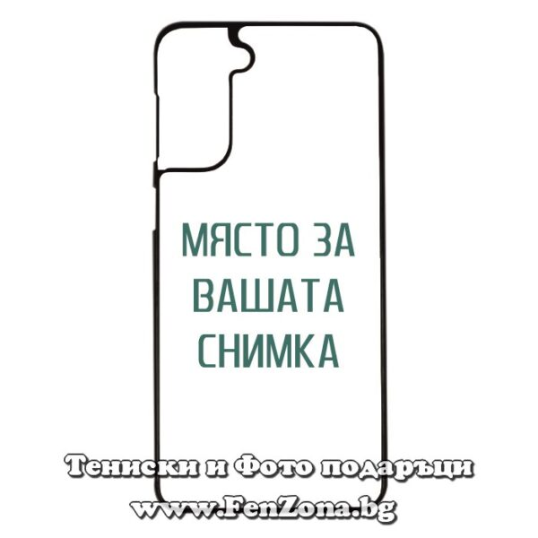 Samsung Galaxy S21 Plus - Кейс за телефон със снимка