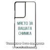 Samsung Galaxy S21 Ultra - Кейс за телефон със снимка