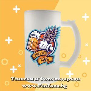 Стъклена халба за бира с надпис Време е за бира