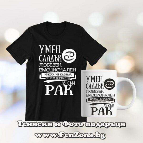 Комплект тениска и чаша - Умен емоционален Рак