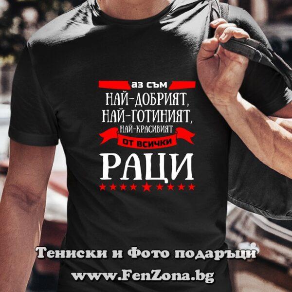Мъжка тениска с надпис – Най-добрият от всички раци