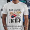 Мъжка тениска с надпис Най-добрият супер дядо Петър