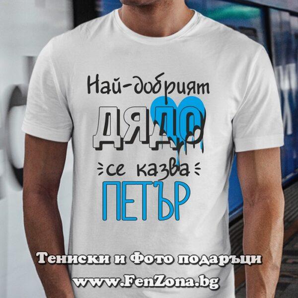Мъжка тениска с надпис Най-добрият дядо се казва Петър