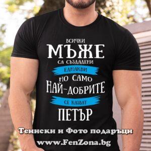 Мъжка тениска с надпис Най-добрите мъже се казват Петър