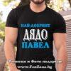 Мъжка тениска с надпис Най-добрият дядо Павел