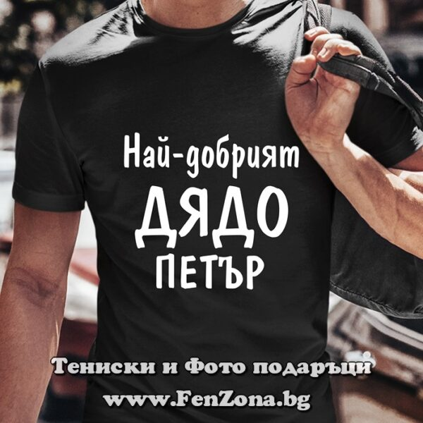 Мъжка тениска с надпис Най-добрият дядо Петър