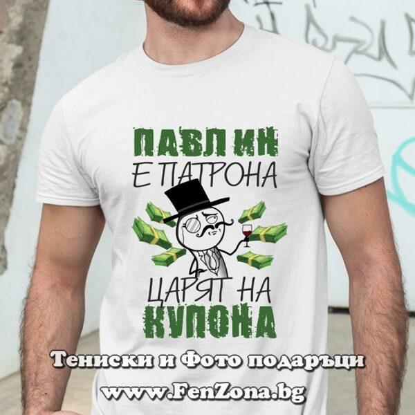 Мъжка тениска с надпис Павлин е патрона царят на купона
