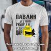 Мъжка тениска с надпис Павлин не е просто рибар