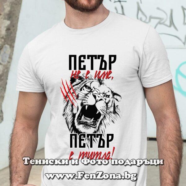Мъжка тениска с надпис Петър не е име