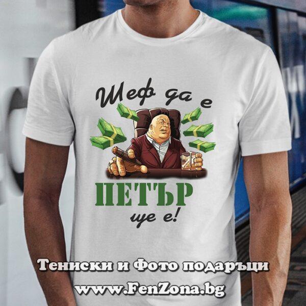 Мъжка тениска с надпис Шеф да е Петър ще е