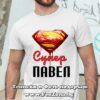 Мъжка тениска с надпис Супер Павел