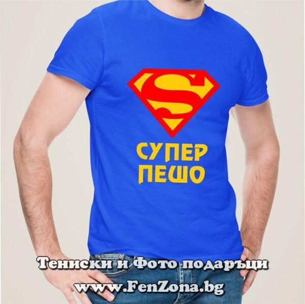 Мъжка тениска с надпис Супер Пешо