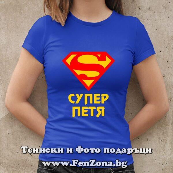 Дамска тениска с надпис Супер Петя 02