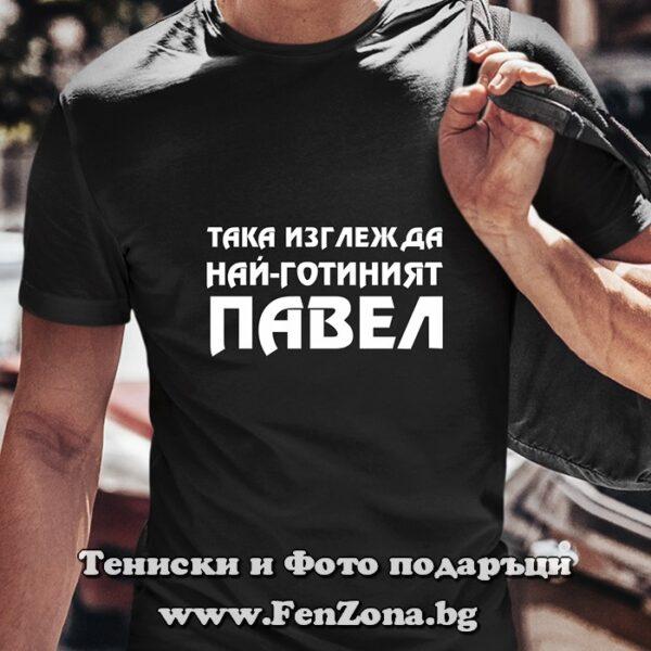 Мъжка тениска с надпис Най-готиният Павел