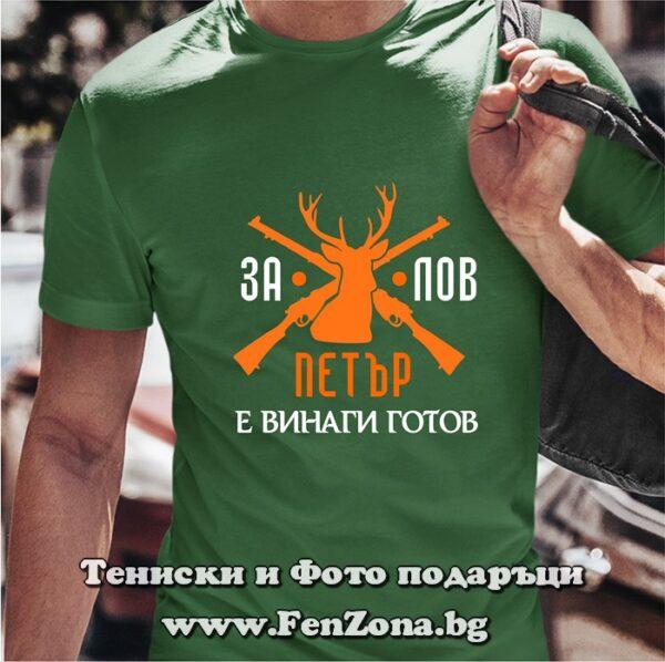 Мъжка тениска с надпис За лов Петър е винаги готов