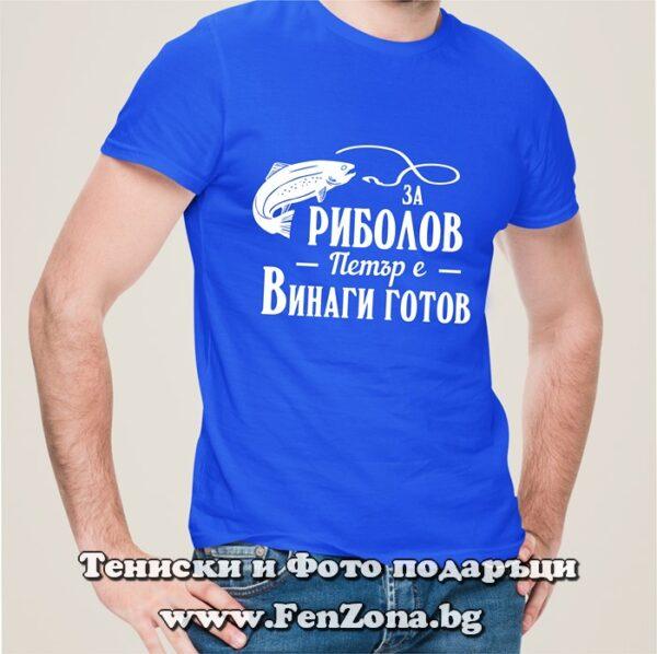 Мъжка тениска с надпис За риболов Петър е винаги готов